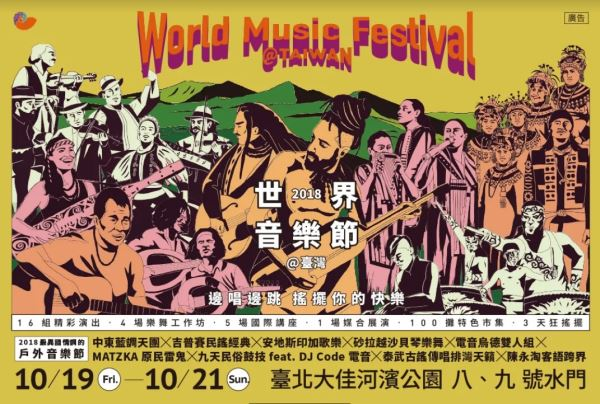 2018世界音樂節@臺灣 World music festival @ Taiwan