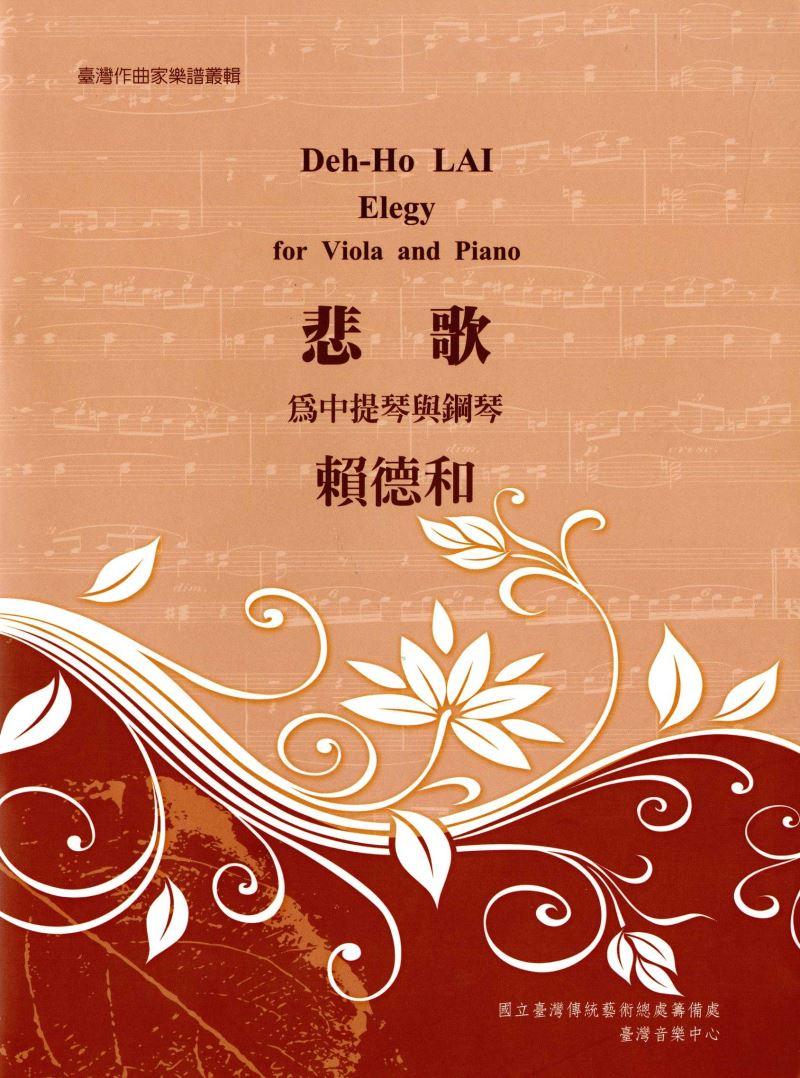 臺灣作曲家樂譜叢集Ⅰ─賴德和/悲歌【為中提琴與鋼琴】