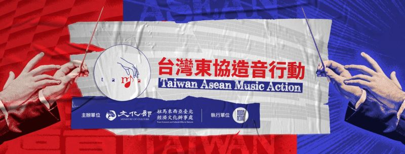 'Taiwan Asean Music Action' to hold online forum on international music industry