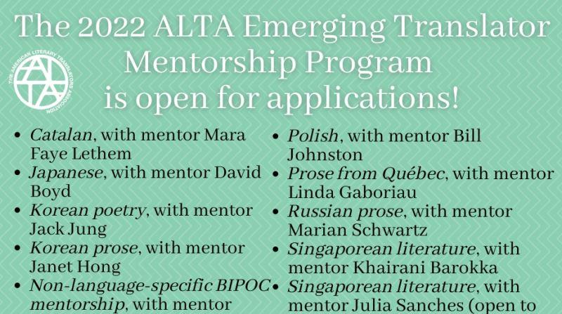 美國文學翻譯協會推出臺灣譯者指導計畫,歡迎踴躍申請