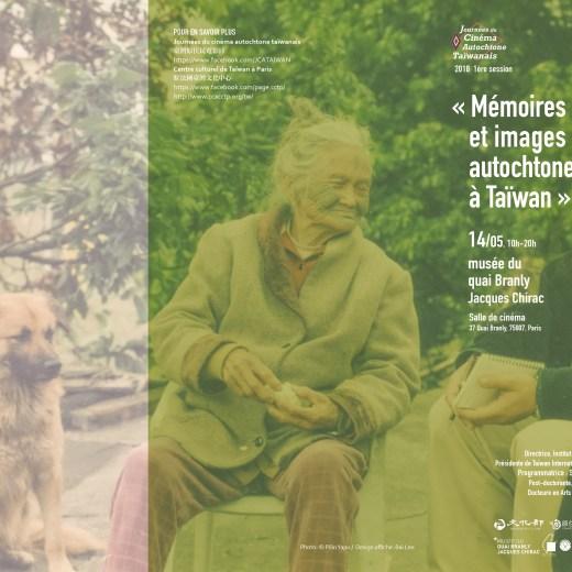 巴黎布朗利河岸博物館《臺灣原住民族的記憶與影像》影展