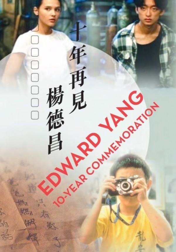 Hong Kong remembers Edward Yang with 7-film retrospective