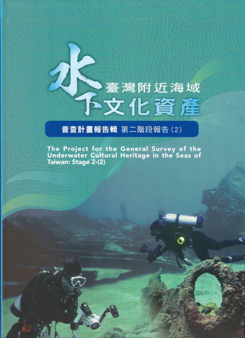 臺灣附近海域水下文化資產普查計畫報告輯第二階段報告(2)