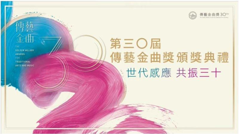 Cérémonie des 30e Golden Melodies Awards pour les arts et la musique traditionnels