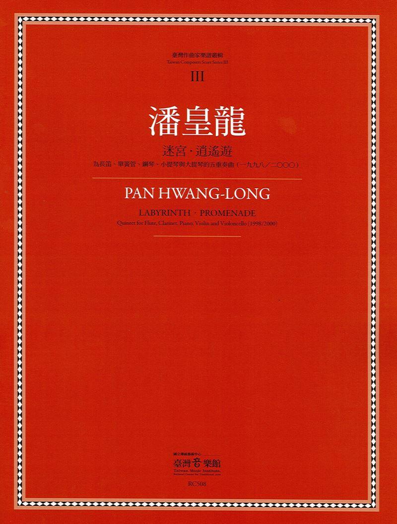 臺灣作曲家樂譜叢集Ⅲ─RC508潘皇龍/迷宮.逍遙遊【為長笛、單簧管、鋼琴、小提琴與大提琴的五重奏曲(1998/2000)】