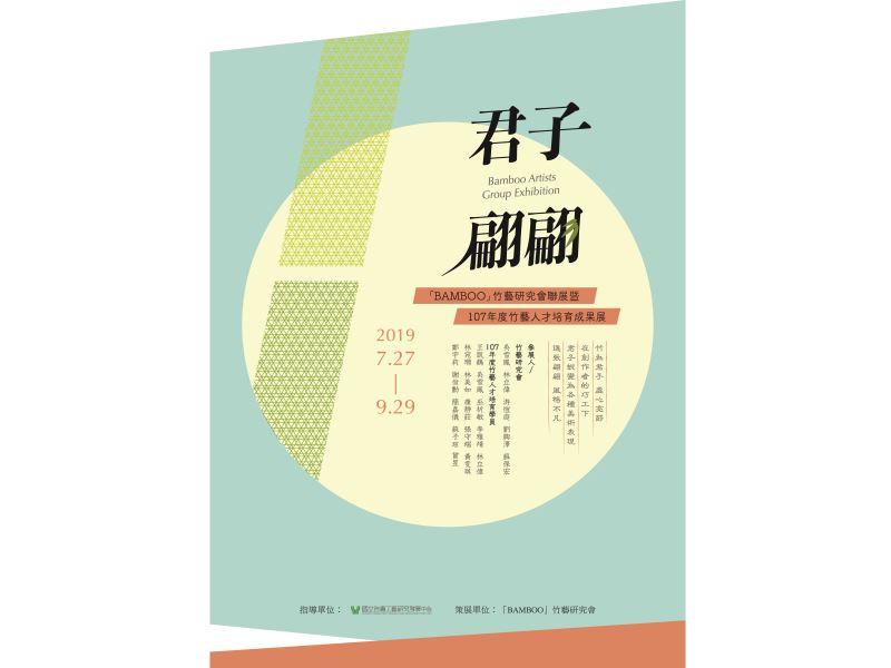 君子翩翩 - Bamboo竹藝研究會聯展暨107年人才培育成果展