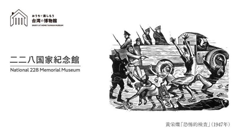 「おうちで楽しもう台湾の博物館」第7回 二二八国家紀念館