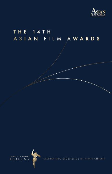 「ひとつの太陽」のコー・シューチンが助演女優賞受賞 アジア映画賞