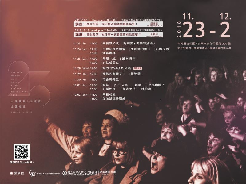 第25屆台灣國際女性影展巡迴