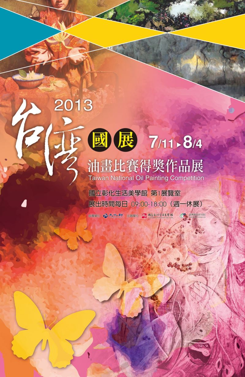 NATIONAL OIL PAINT COMPETITION SHOWCASES TAIWAN'S BEAUTY