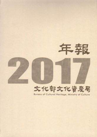 文化部文化資產局年報. 2017