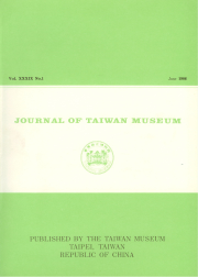 臺灣省立博物館半年刊39卷1期