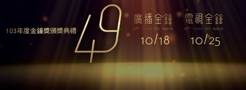 Annual broadcasting & TV awards slated for October