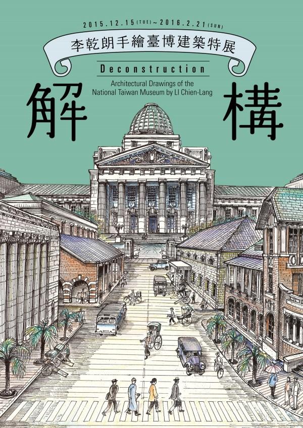 'Deconstruction' featuring Li Chien-lang
