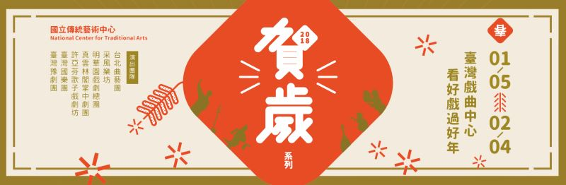 台灣戲曲中心 看戲好過年