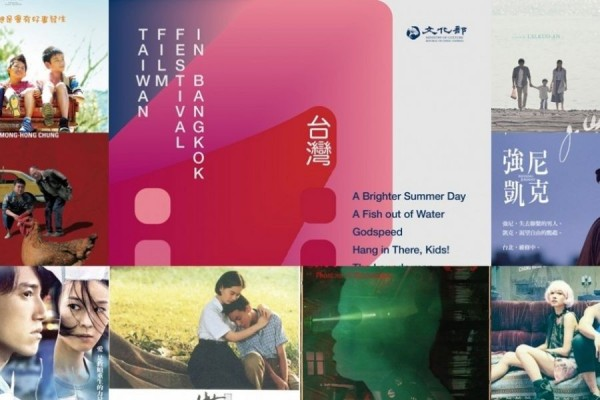 Inaugural Taiwan Film Festival in Bangkok set for January 2018