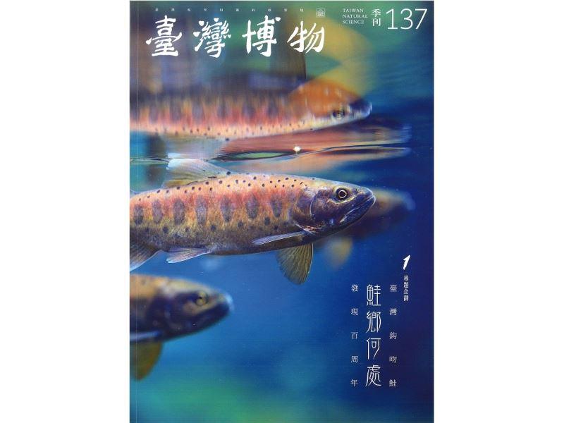 臺灣博物第137期