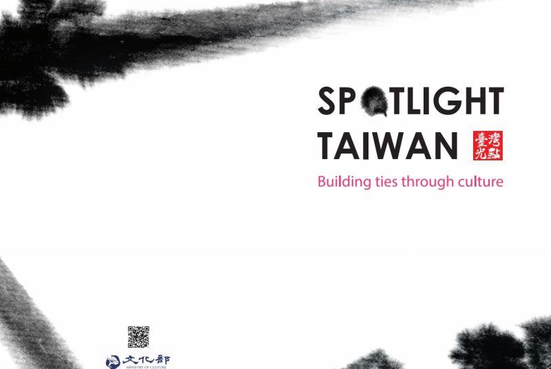 台湾文化スポットプロジェクトについて