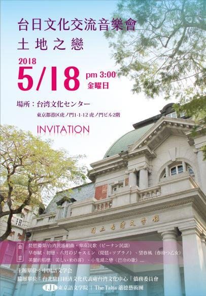 【音樂】台日文化交流音楽会~土地ノ恋  音楽会