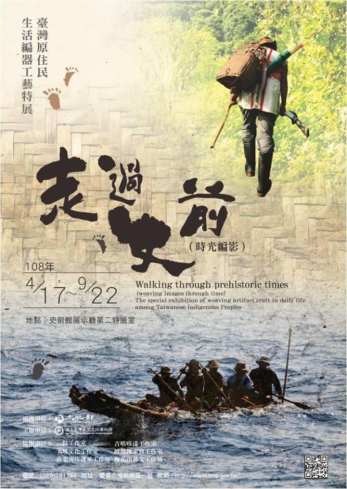 走過史前:臺灣原住民生活編器工藝特展