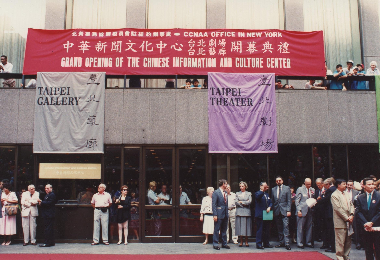 駐紐約台北文化中心歡慶30年 持續推動台灣藝術登上北美舞台