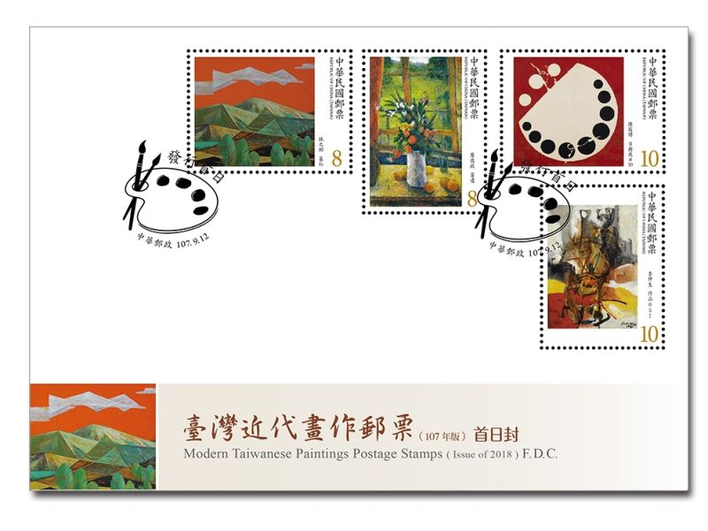 Museum-postal office collaboration gives rise to modern art stamps