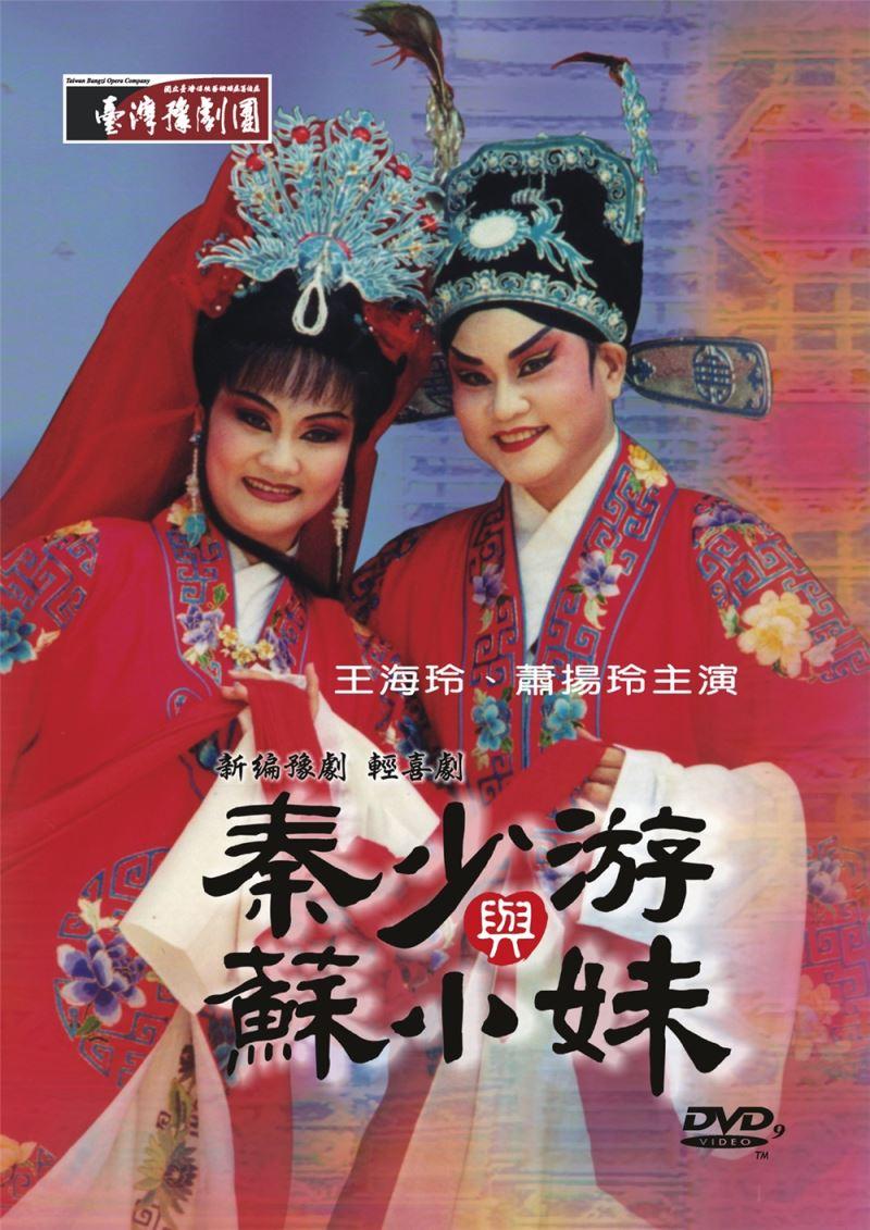《秦少游與蘇小妹》DVD
