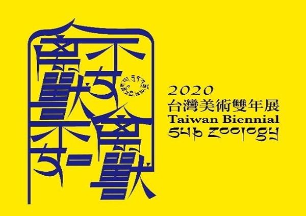 「禽獸不如」2020 臺灣美術雙年展