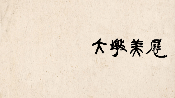 臺中市政府舉辦「臺中市第十七屆大墩美展」徵件公告