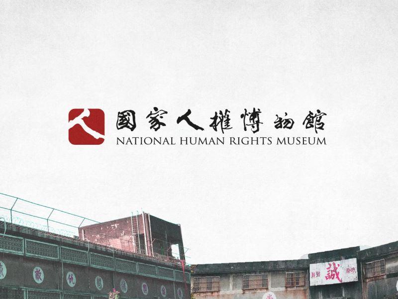 國家人權博物館藏品圖像影音資料使用收費標準