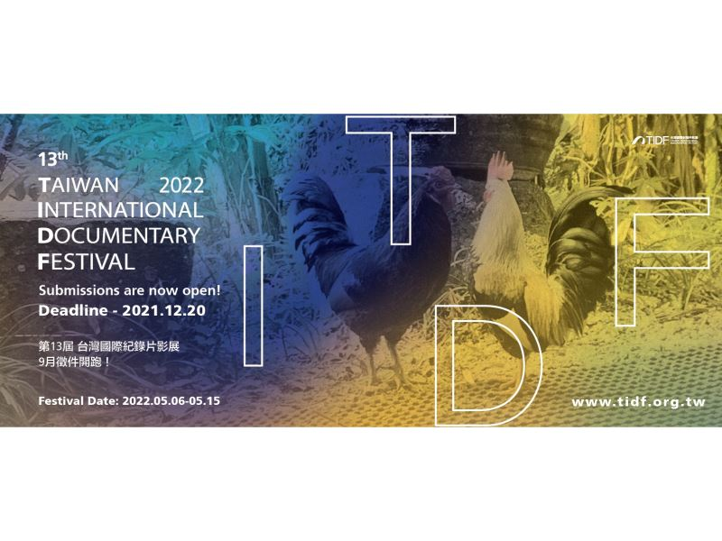 2022 Taiwan int'l documentary festival open for entries