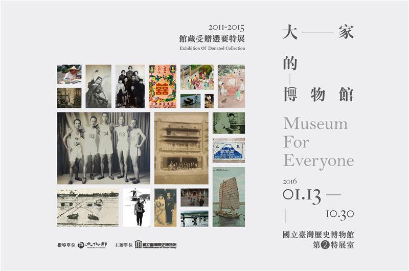 みんなの博物館:2011-2015年寄贈品特別展