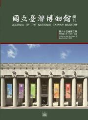 國立臺灣博物館學刊65-3期