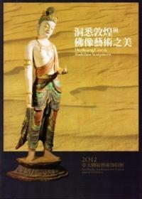 洞悉敦煌與佛像藝術之美─2012亞太傳統藝術節特展