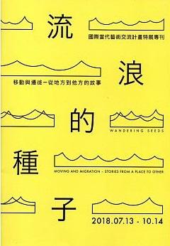 「流浪的種子:移動與遷徙–從地方到他方的故事」國際當代藝術交流計畫 特展專刊