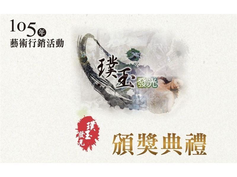 「璞玉發光-105年藝術行銷活動」頒獎典禮精彩片段