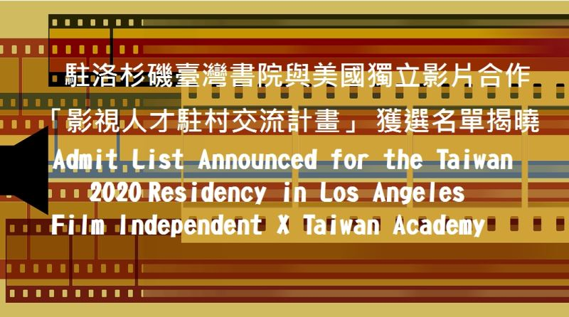 Admit List Announced for the Taiwan 2020 Residency in Los Angeles Film Independent X Taiwan Academy