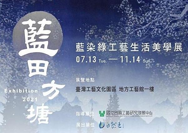 「藍田方塘」藍染綠工藝生活美學展