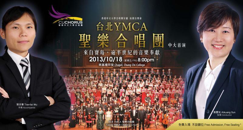 《台北YMCA聖樂合唱團-中大首演》