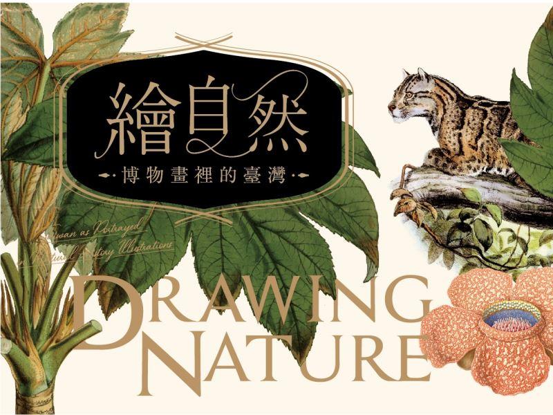 「繪自然-博物畫裡的臺灣」數位展