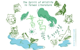 The Spirit of Wildlife in Taiwan Literature