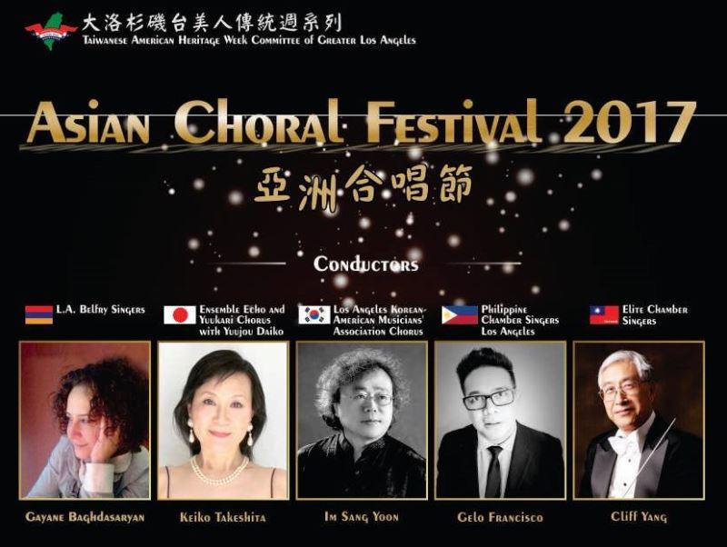 Asian Choral Festival 2017