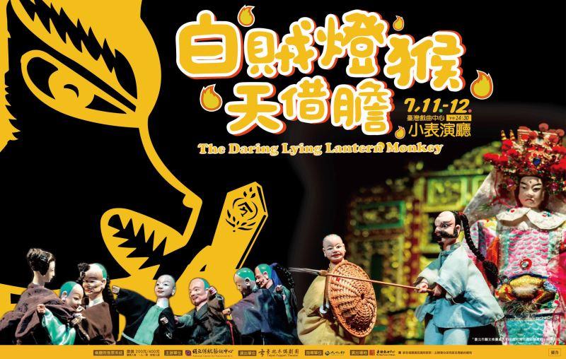 《白賊燈猴天借膽》臺北木偶劇團