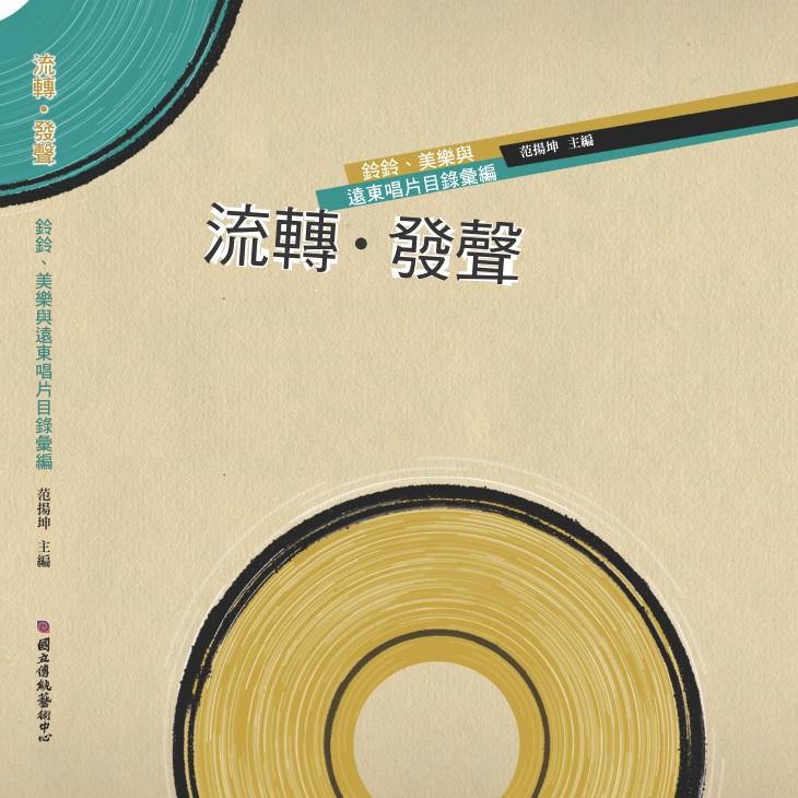 流轉‧發聲:鈴鈴、美樂與遠東唱片目錄彙編_