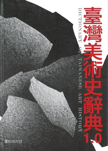 臺灣美術史辭典1.0