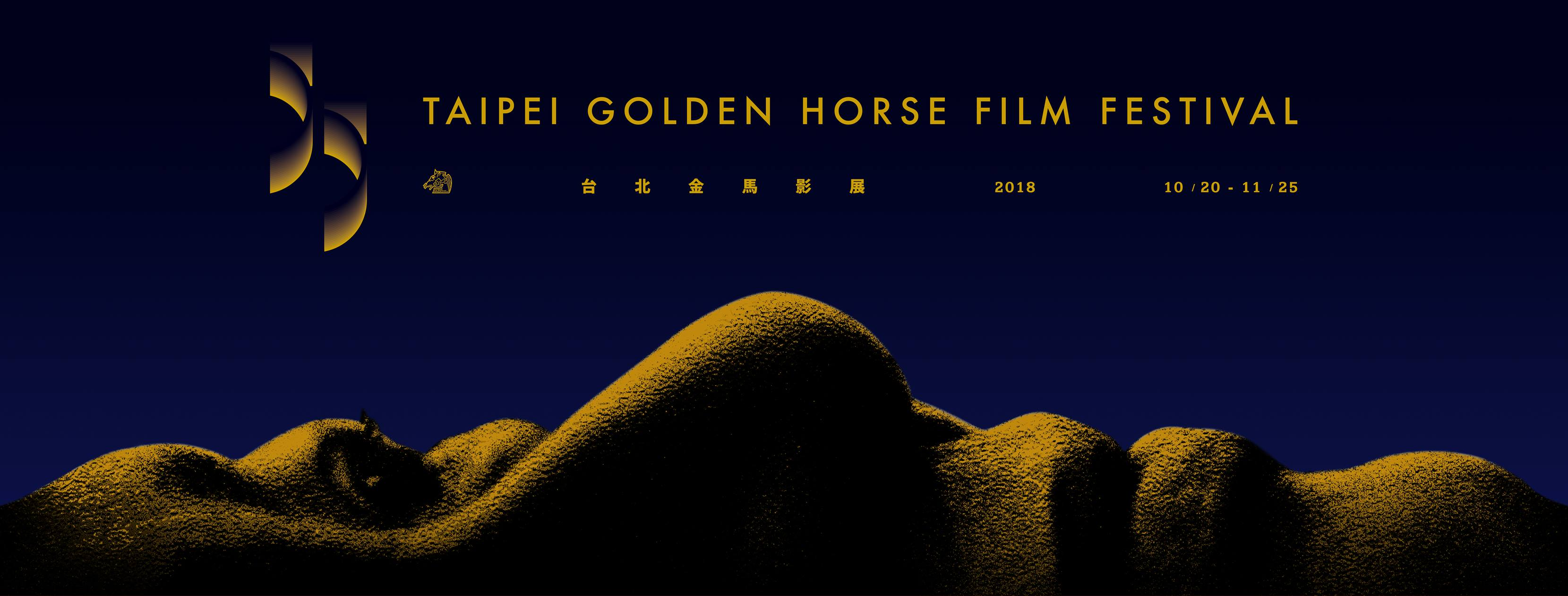 Golden Horse Awards