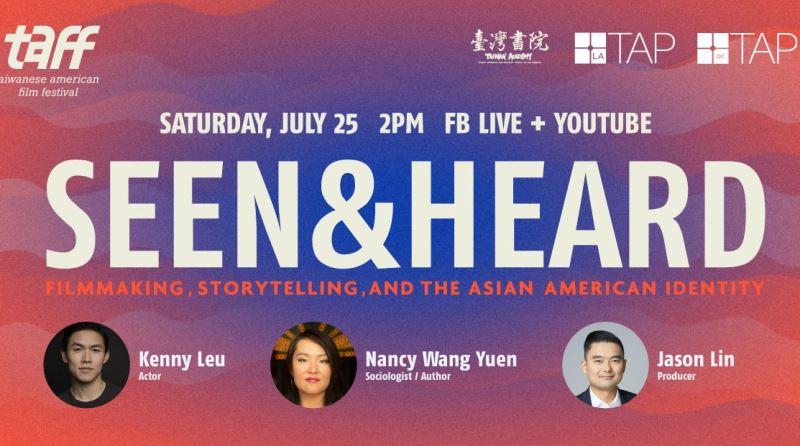 第四屆台美電影節推出線上座談 「讓世界看見:談亞裔美國人在電影中的定位」