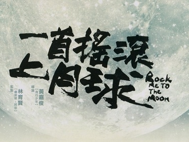 USC East Asian Studies Center Hosts Taiwanese Documentary Series on October 28