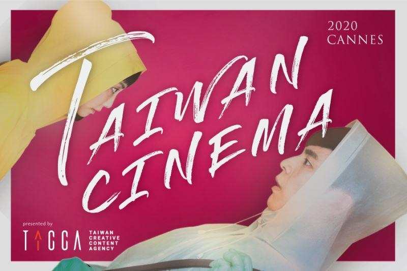 Las películas taiwanesas se unieron al mercado del cine (Marché du Film), del Festival Internacional de Cine de Cannes, en línea