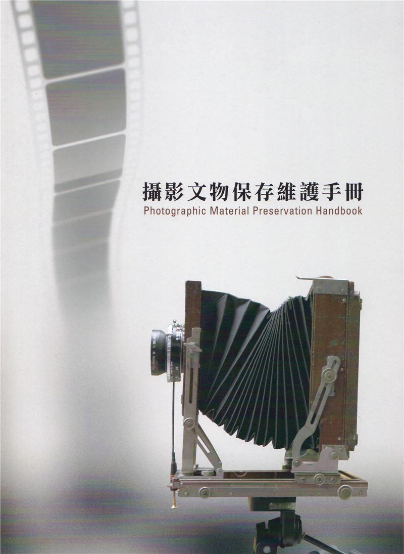 攝影文物保存維護手冊